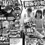 【欅坂46】来週チャンピオン森田・井上・山崎
