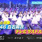 【2ch】10月26日 CDTV2時間スペシャル乃木坂46白石麻衣テレビラストステージ全曲白石センター 5曲メドレー