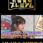 【AKB48】峯岸みなみがテレ東音楽祭を断った理由www「激辛ペヤング食べるため」