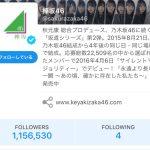 【欅坂46】欅坂公式TwitterのIDが変わったわこのまま使い回しか