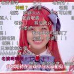 【女優】橋本環奈さん、中国人に老婆のようだと書かれまくる