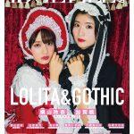 【モーニング娘。】13期加賀横山がゴスロリに挑戦した雑誌の表紙+゚。*(*´∀`*)*。゚+