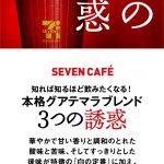 【日常・雑談系】【朗報】セブンカフェ、ついに高級コーヒーを出す