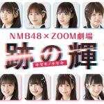 【NMB48ニュース】NMB48✖OOM劇場 『奇跡の輝石』NMBがZOOM演劇にふたたび挑戦!!第1弾の「怨ラインノミ」ではサスペンスを熱演。