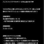 【小畑優奈】小畑優奈、名古屋でポップアップストア開設!