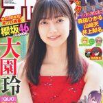 【欅坂46】チャンピオン表紙大園玲