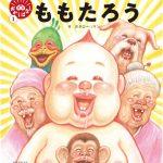 【日常・雑談系】【速報】漫☆画太郎先生、子ども向けの絵本を発売