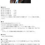 【山本望叶】ツタヤさん、雑誌の表紙になっただけで山本望叶さんのイベント開催!