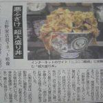 【びっくりニュース】食べ物で遊ぶな