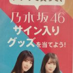 【2ch】セブンPOP採用7人