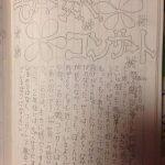 【OG】後藤真希「昨日はれーなの誕生日でしたね」「可愛い後輩」→田中れいな(31)泣く