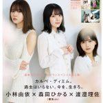 【欅坂46】11/21 アップトゥボーイ 小林、森田、理佐の表紙