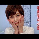 【弓木奈於】毛利Pチャンネル