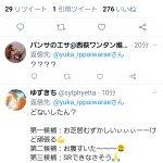 【荻野由佳】【悲報】荻野由佳が謎のツイート