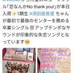 【須田亜香里】【悲報】 NMB48のセンターは須田亜香里wwwwwwwwwwwwwwwwwwww
