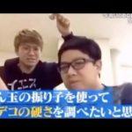【テレビ・CM・映画系】ナイナイ岡村「ミキが落ちて錦鯉(最年長)が残ってる、今年のM-1はいつもと様子がおかしい」