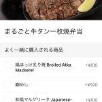 【バカネタ】1200円の牛タン弁当を注文したら写真と全く違うビーフジャーキーが届く? スカスカ牛タン弁当が話題に