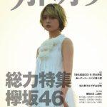【欅坂46】去年のカドカワ表、平手 裏、二期