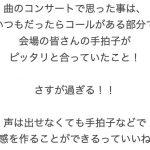 【アンジュルム】一岡伶奈「船木結ちゃんの卒業コンサート、声出しの応援出来なかったけどハロヲタの拍手が揃ってて流石だなって」