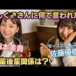 【OG】藤本美貴と佐藤優樹の対談動画キタ━━━━(゚∀゚)━━━━!!