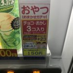 【画像ネタ】【画像】自販機のおやつガチャ引いたwwww