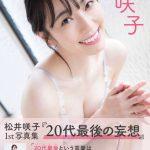 【卒業生】【超拡散希望告知】元AKB松井咲子さん、1st写真集発売!