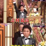 【芸能画像系】ダウンタウン浜田「志村最高〜!!今年も志村けん忙しなるで〜!」