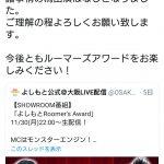 【NMB48ニュース】【大悲報】NMB安田桃寧、本日ゲスト出演予定だった22時からの生配信番組を諸事情により急遽欠席することを発表