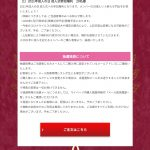 【AKB48】悲報!おまえらの大好きな成人式が1万5,000円のゴミを購入させられ、抽選でたった20名www
