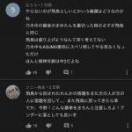 【齋藤飛鳥】つべのコメントってこれか