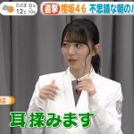 【欅坂46】森田ひかるさんの耳を揉むだけの仕事に就きたいンゴねぇ