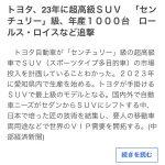 【ネタ】【画像】トヨタ自動車、センチュリークロスの開発へ