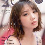 【与田祐希】高須クリニック院長「乃木坂46は与田ちゃんが一番可愛い。」😻😻 =Yahoo!ニュース