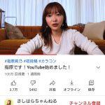 【卒業生】【超朗報】指原莉乃、YouTubeの初投稿動画の再生回数が100万回超え! AKB48グループ現役OG含め史上初の快挙!!!