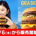 【ニュース】【朗報】マック、全てのバーガーを過去にする超重量級「ギガビックマック」を本日発売
