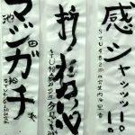 【STU48】STU研究生の書き初めが酷すぎると話題wwwwwwwwww