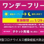 【ニュース・雑談】【朗報】イオンシネマで1日映画見放題券が2500円【なんJ映画部】