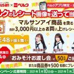 【SKE48】なんでもかんでもお渡し会にして、ついには『お味噌汁お渡し会』www