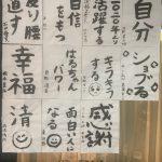 【NMB48小ネタ】NMB 2021書き初め公開!白間美瑠さんは『乳』www