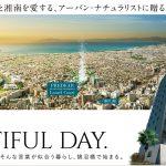 【画像ネタ】東京に遠くて文化レベル低い地域のマンション広告ってどういう煽り文句になってるの?