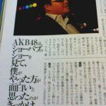 【関連】南野陽子「乃木坂やAKBのような握手商法はよくない。私なら運営に抗議する」
