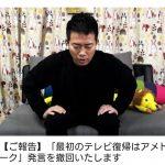 【お笑い芸人】【芸能】宮迫博之「最初のテレビ復帰は『アメトーーク!』発言を撤回いたします」 …他の番組からのオファー「今後は引き受ける」  [jinjin★]