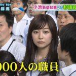 【その他】【画像】可愛すぎる東京都庁職員が見つかるwww
