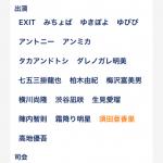 【須田亜香里】SKEから第2の刺客?2月9日放送の「そんなコト考えた事なかったクイズ!トリニクって何の肉!?」に須田亜香里が登場!