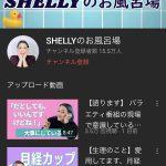 【タレント】悲報 タレントのSHELLYさん、お金欲しさでyoutubeにエッチな動画を上げてしまう