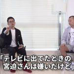 【お笑い芸人】【朗報】宮迫博之さん、YouTuberになって好感度が爆上がりする