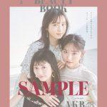 【NMB48ニュース】【AKB48・NMB48】Ray アイドルビューティーブック Season2 発売決定【STU48・パパLOVE】