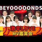 【BEYOOOOONDS】BEYOOOOONDS《MV鑑賞会》激辛LOVE