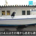 【犯罪・事件】【速報】ゴーイングメリー号に乗った海賊9人、ナマコ密漁で逮捕