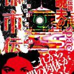 【画像ネタ】関暁夫さんの書籍、表紙がとんでもないことになる。